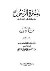 سيرة الرسول صلى الله عليه وسلم - صور مقتبسة من القرآن الكريم - ج 1
