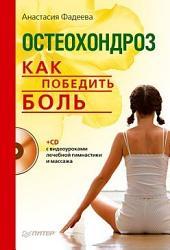 Остеохондроз. Как победить боль (+СD с видеоуроками лечебной гимнастики и массажа)