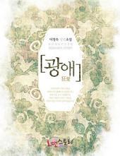 [세트] 광애 (전2권/완결)