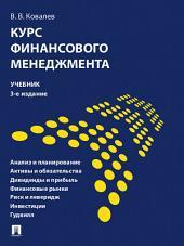 Курс финансового менеджмента. 3-е издание. Учебник