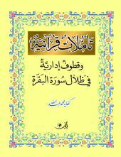 تأملات قرآنية و قطوف إدارية في ظلال سورة البقرة