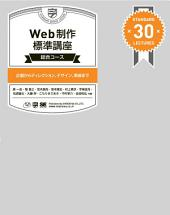 Web制作標準講座[総合コース]~企画からディレクション、デザイン、実装まで~