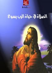 الصلاة في حياة الرب يسوع