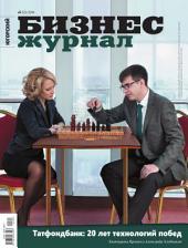 Бизнес-журнал, 2014/05: Югра
