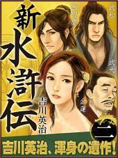 新・水滸伝 第二巻