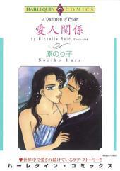 愛人関係: ハーレクインコミックス