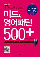 미드 영어패턴 500 플러스 - 저자직강 version: 네이티브가 평생 쓰는