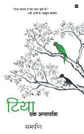 Tiya - Ek Aantaryatra