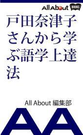 戸田奈津子さんから学ぶ語学上達法