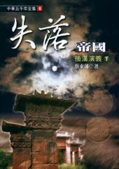 失落帝國─後漢演義(下): 中華五千年全集006