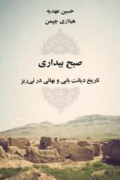 Awakening: A History of the Babí and Bahá'í Faiths in Nayriz (Persian/Farsi Edition)