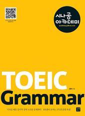 시나공 아카데미 TOEIC Grammar