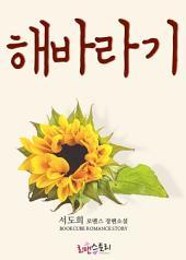 해바라기 (서도희 저)