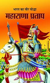 Bharat Ka Veer Yoddha Maharana Pratap