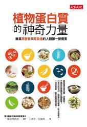 植物蛋白質的神奇力量: 兼具高營養與零負擔的人體第一營養素