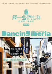 舞一曲伊比利: 西班牙‧葡萄牙