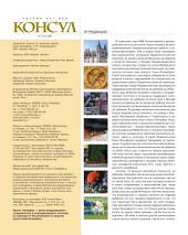 Журнал «Консул» No 3 (14) 2008