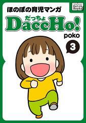 DaccHo!(だっちょ) 3: ほのぼの育児マンガ