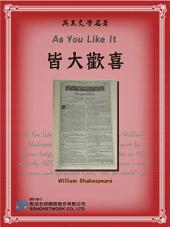 As You Like It (皆大歡喜)