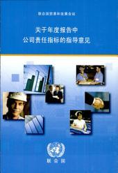 关于年度报告中公司责任指标的指导意见