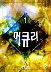 [무료] 머큐리 1