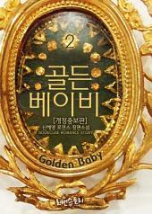 골든 베이비 (Golden Baby) 2 (개정증보판) (완결)