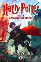 Ο Χάρι Πότερ και η Φιλοσοφική Λίθος (Harry Potter and the Philosopher's Stone)
