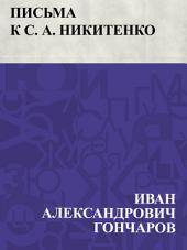 Письма к С. А. Никитенко