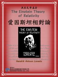 The Einstein Theory of Relativity                         PDF