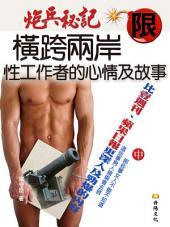 2016炮兵秘記 (中): 那些年,那些難忘的「性工作」女孩