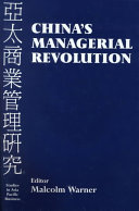 China's Managerial Revolution