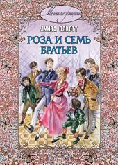 Роза и семь братьев