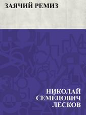 Заячий ремиз: Наблюдения, опыты и приключения Оноприя Перегуда из Перегудов.