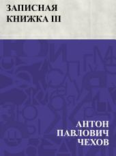 Записная книжка III