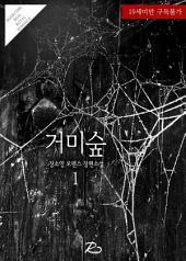 거미숲 1