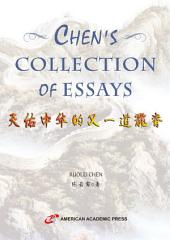CHEN'S COLLECTION OF ESSAYS