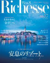 Richesse No.17 【日文版】