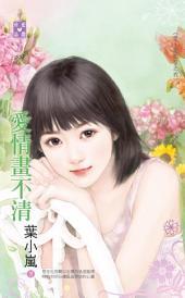 愛情畫不清~愛‧耍花招之四: 禾馬文化珍愛晶鑽系列056