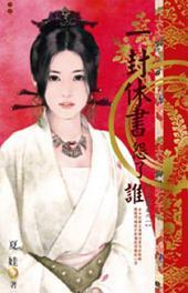 一封休書怨了誰~桃花攆春風之一: 禾馬文化珍愛系列395