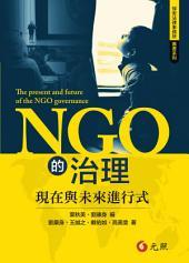 NGO的治理: 現在與未來進行式