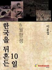 한국을 뒤흔든 10일 - 6월 항쟁