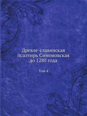 Древле-славянская псалтирь Симоновская до 1280 года