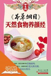 《本草纲目》:天然食物养颜经(读酷养生专家版)