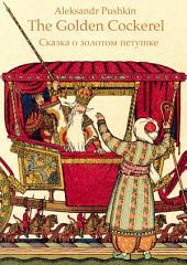 The Golden cockerel (English Russian Bilingual Edition): Сказка о золотом петушке (английская русская двуязычная редакция)