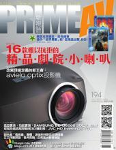 PRIME AV新視聽電子雜誌 第194期