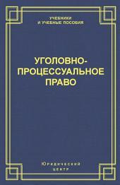 Уголовно-процессуальное право