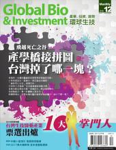 環球生技201612: 掌握大中華生技市場脈動‧亞洲專業華文生技產業月刊