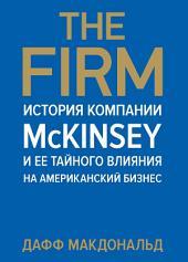 The Firm: История компании McKinsey и ее тайного влияния на американский бизнес