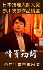 情竇初開: 日本推理小說賞