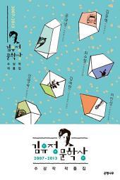 김유정문학상 수상작 작품집: 2007-2013
